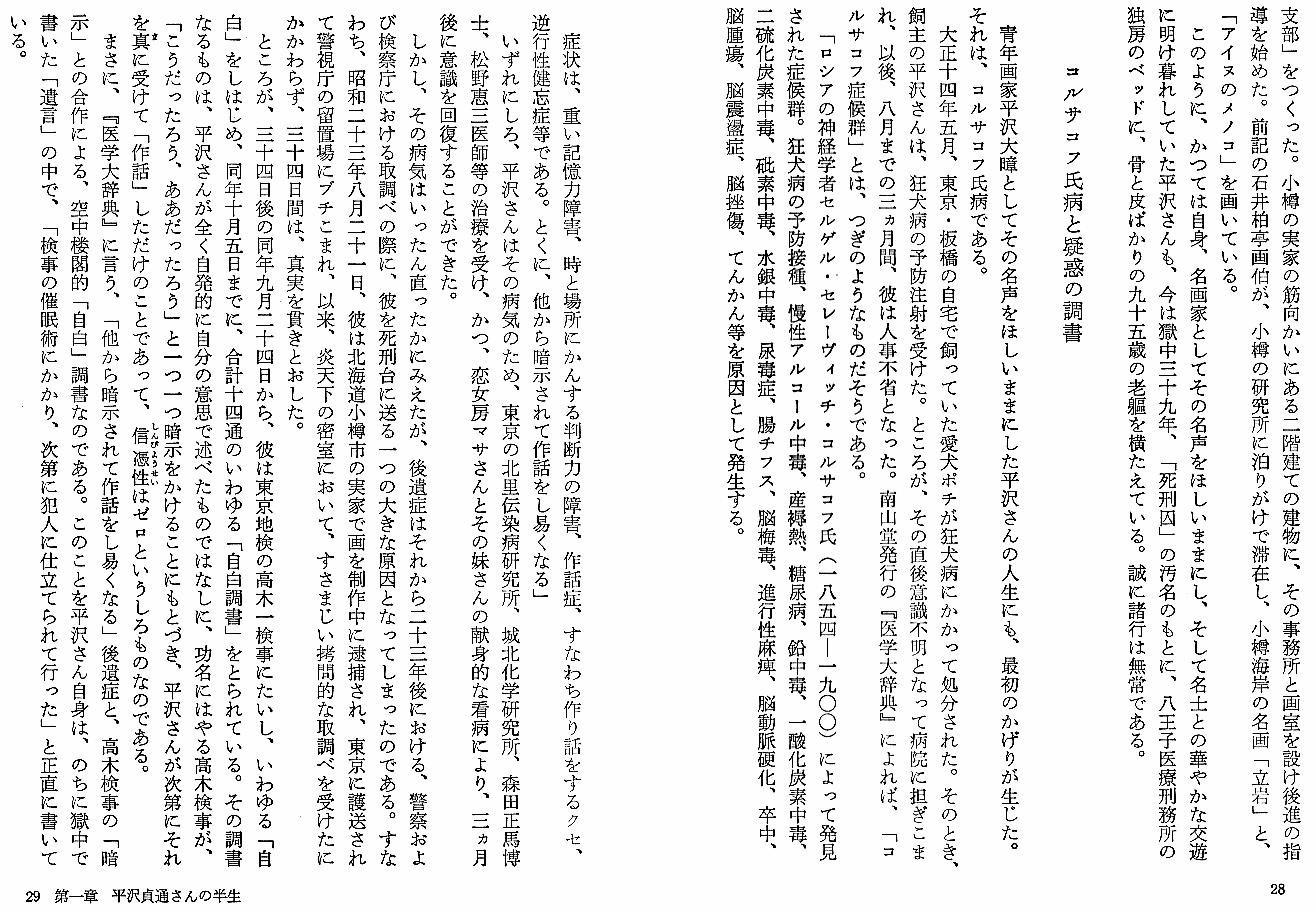 大槻ケンヂと菅野美穂は交際してた?兄が ...