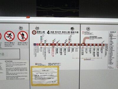 新宿三丁目副都心線2013年3月