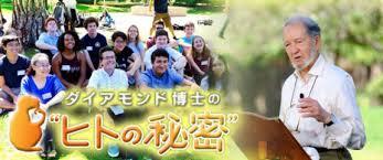 NHK『ダイヤモンド博士のヒトの秘密』