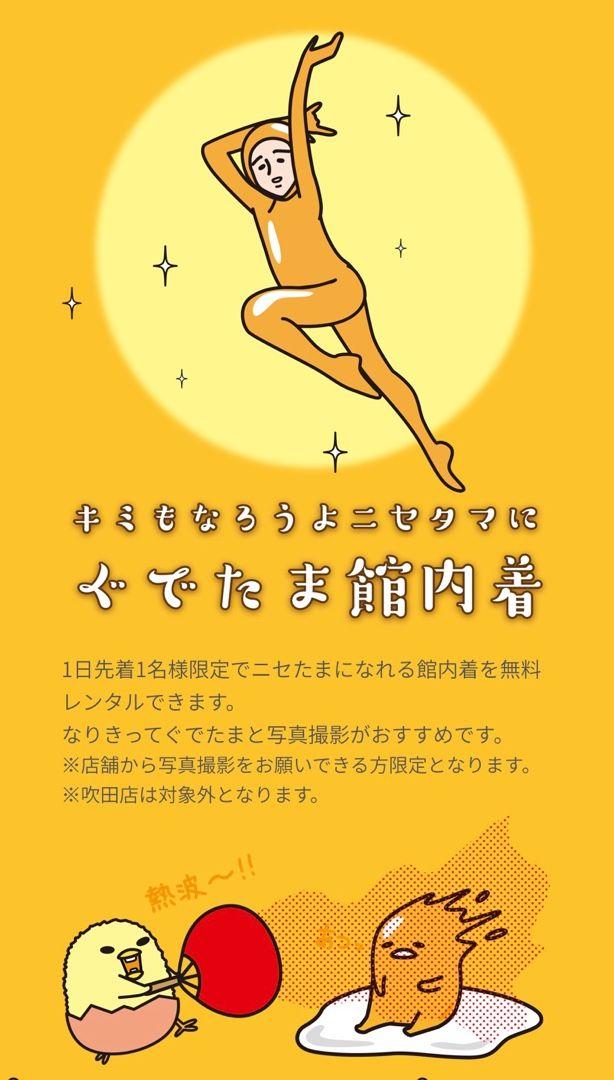 ぐでたま×極楽湯 再び!!(2)特別開催