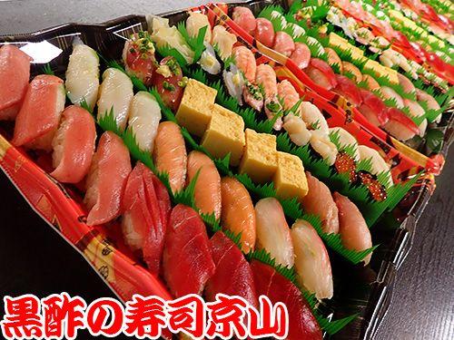 荒川区東日暮里 宅配寿司 出前