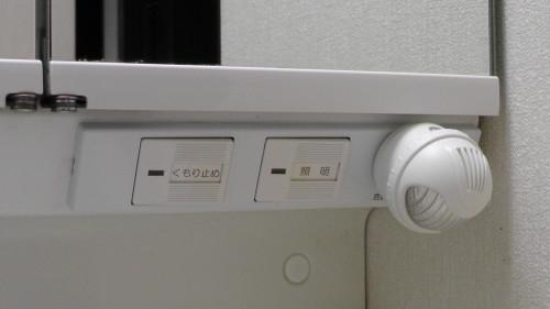 曇り止めスイッチと照明スイッチの位置を入れ替える