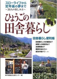 『ひょうごの田舎暮らし』2