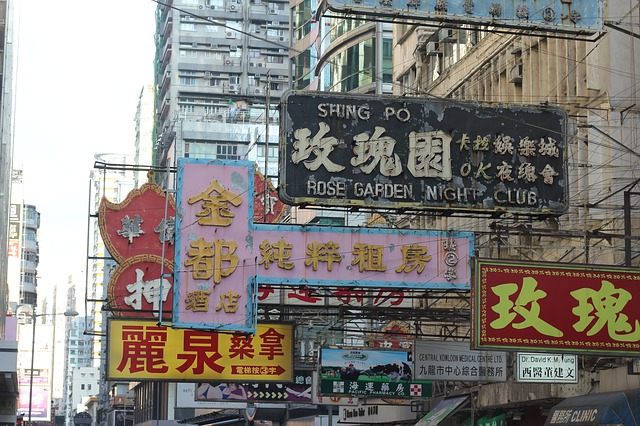 hong-kong-383963_640.jpg