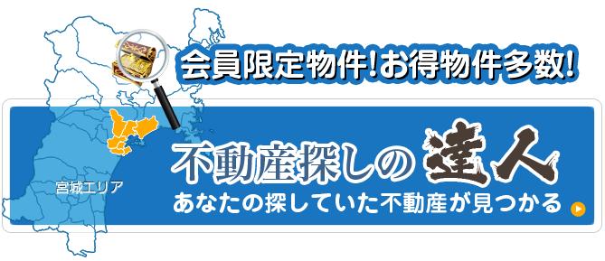 土地大臣ロゴ