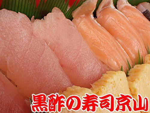 江東区 石島 美味しい宅配寿司