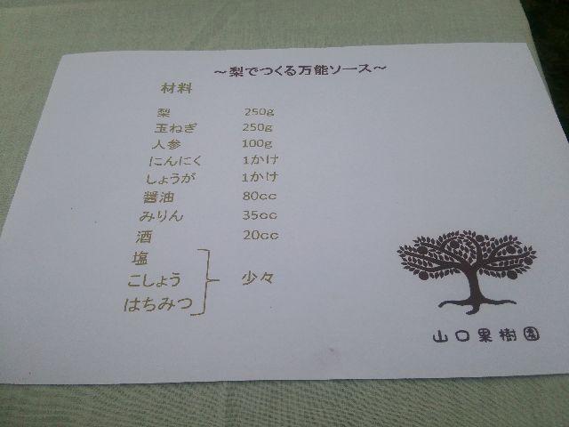 山口13.JPG