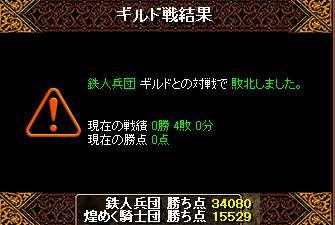 12.06.17vs鉄人兵団.jpg