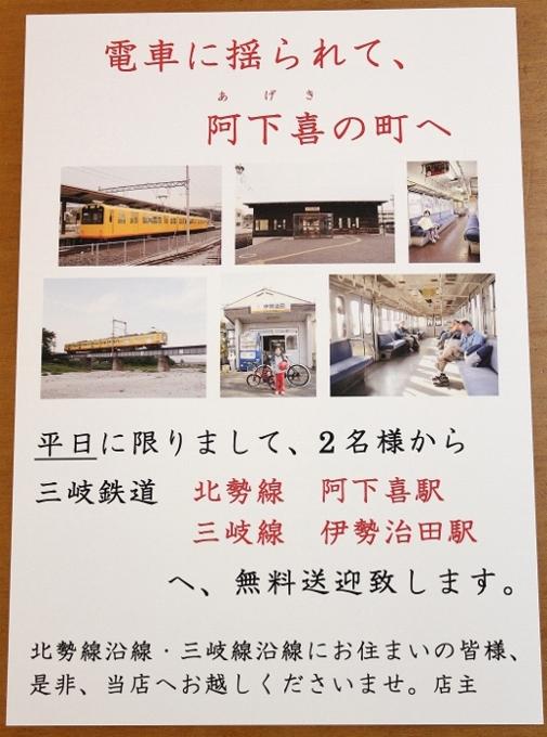 電車に揺られて阿下喜の町へ.jpg