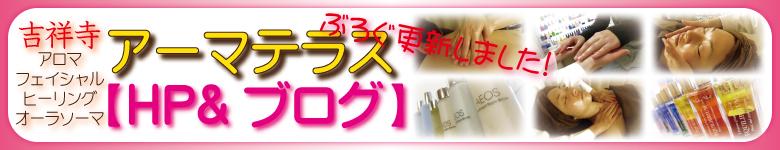 吉祥寺のアロマ・フェイシャル・ヒーリング・オーラソーマならアーマテラス 楽天ブログ HP