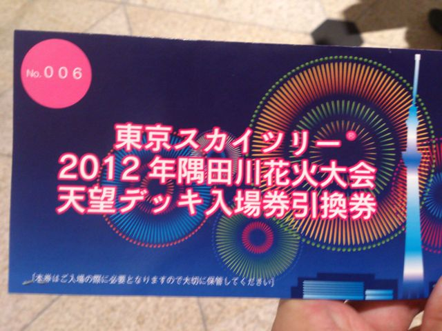 2012-07-28 17.06.41.jpg