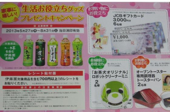 2013.お茶犬5.JPG