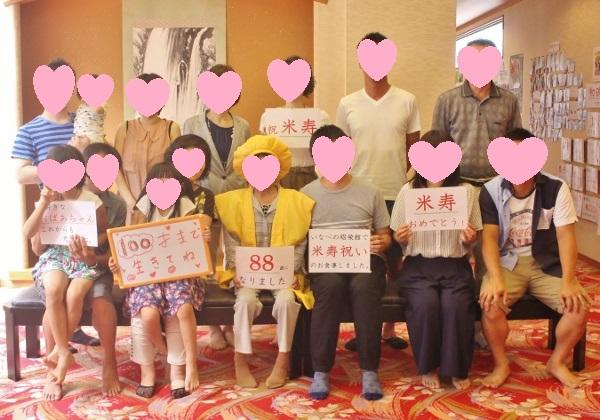 米寿 お客様 119.jpg