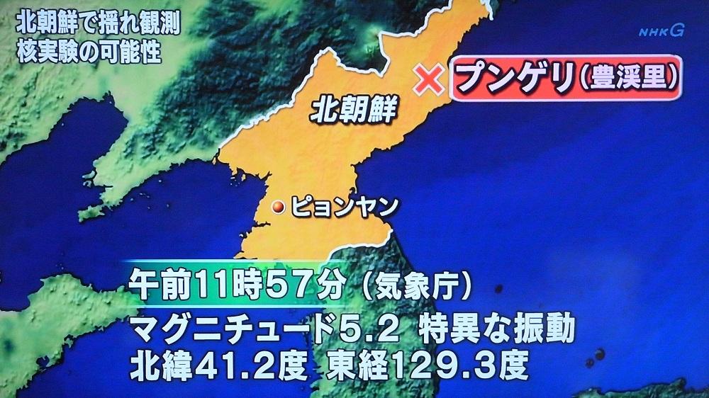 人工地震 北朝鮮