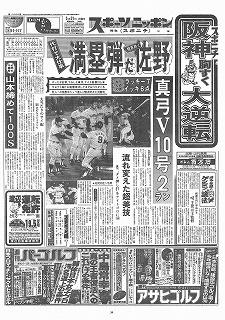 1985年5月21日スポニチ.jpg