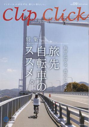 NTT西日本会員誌clip click2013年秋号の表紙