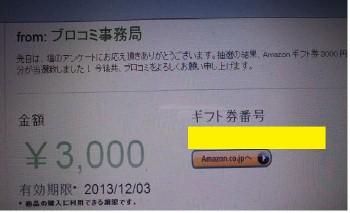 アマゾンギフト券2 (350x213).jpg