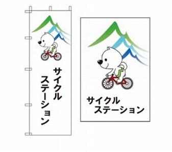 サイクルステーション のぼり.jpg