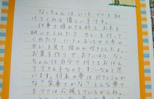 の 手紙 二分 一 成人 式