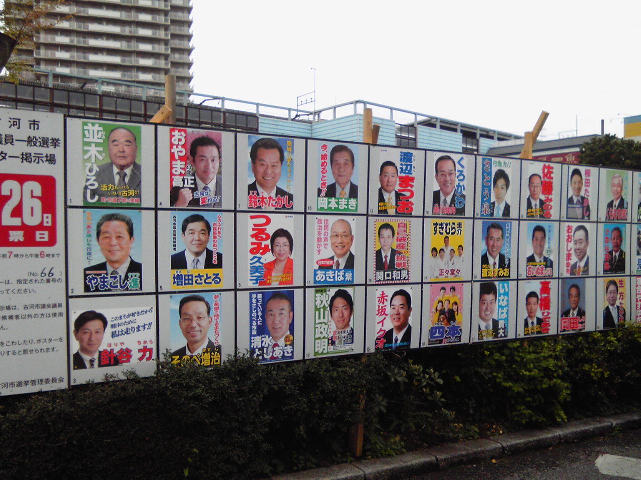市議会議員選挙2015