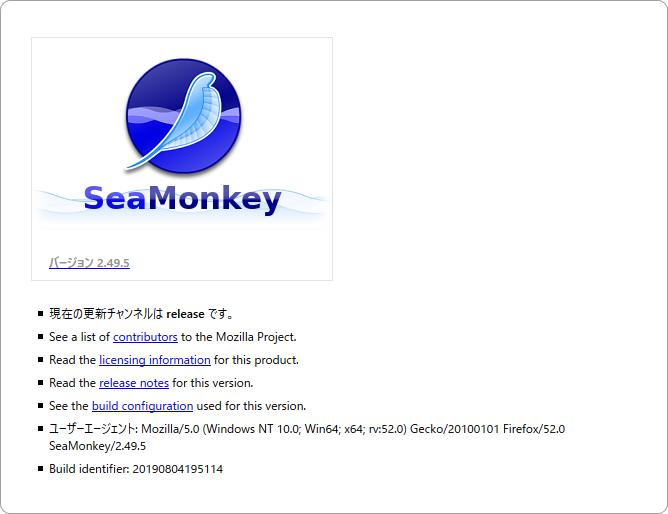 SeaMonkey 2.49.5 about dialog