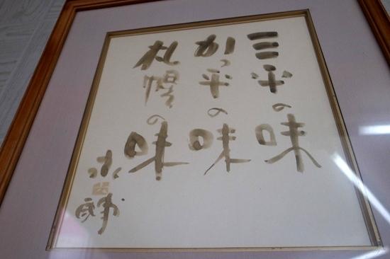 永六輔 色紙