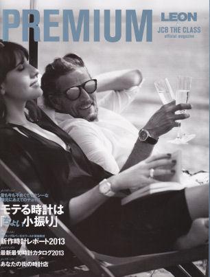 JCBザ・クラスの会員誌「PREMIUM LEON」2013年6月30日号の表紙