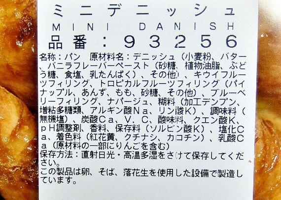 コストコ デリ ミニデニッシュ 1,298円 レポ ブログ