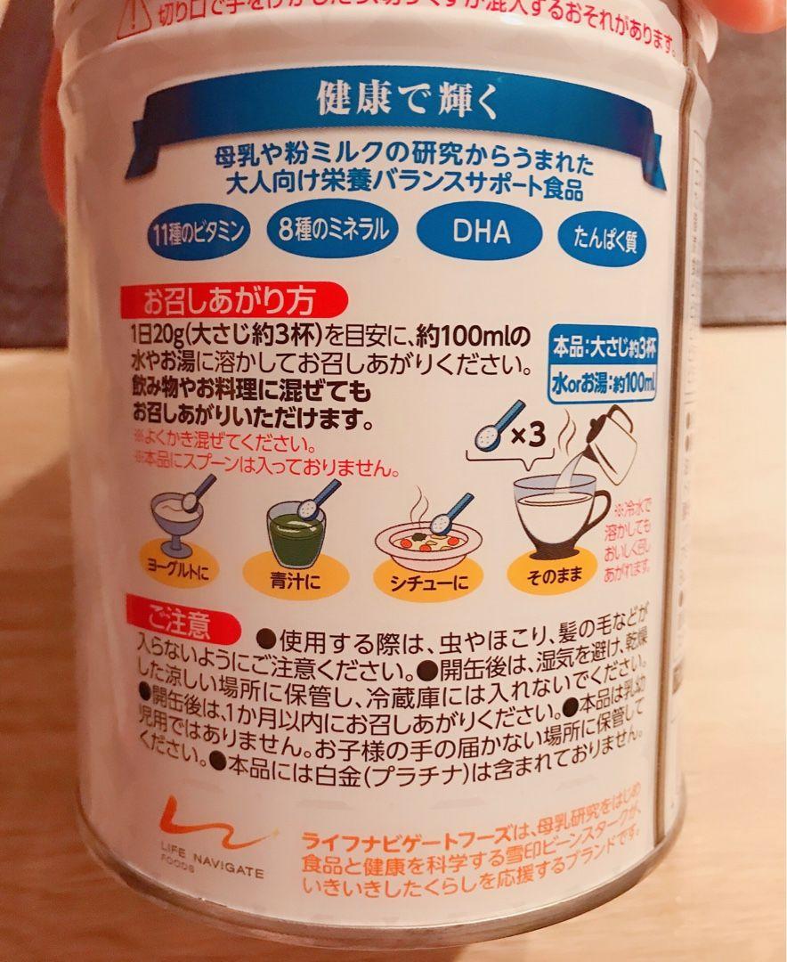 粉ミルク 冷蔵庫