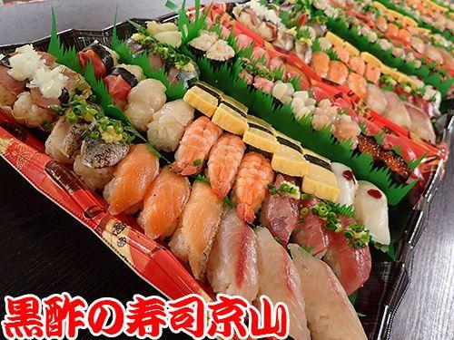 港区内 寿司の出前 宅配寿司