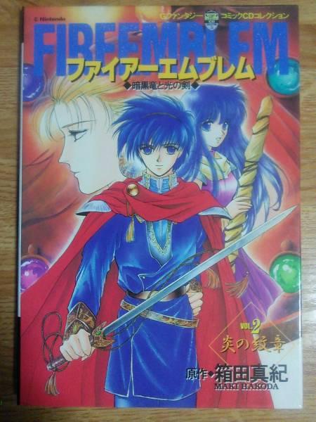 コミックCDコレクション ファイアーエムブレム 暗黒竜と光の剣
