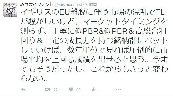 バリュー株投資の真髄.jpg
