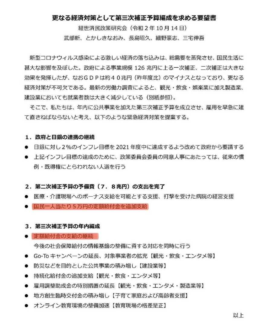 円 給付 万 5 「全市民に5万円給付」掲げ市長当選 支持理由トップは「ごみ袋半額化」