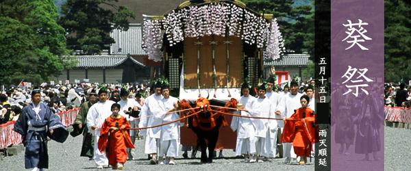 葵祭-5.jpg