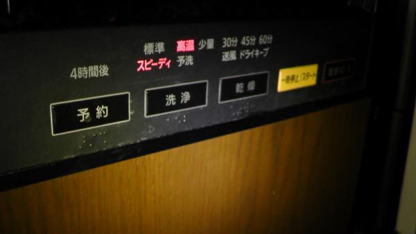 食洗機 エラー 高温 スピーディ