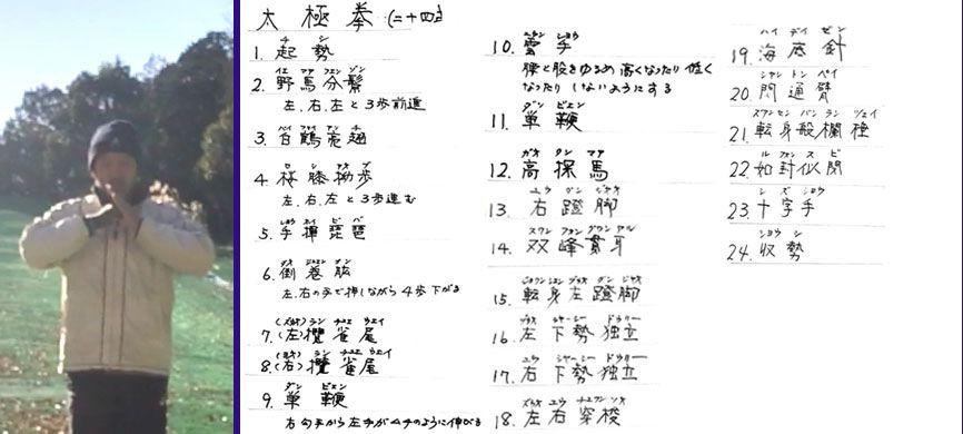 太極拳と中国語講座 | In My Lif...