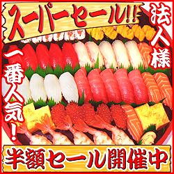 楽天スーパーセール 寿司 半額.jpg