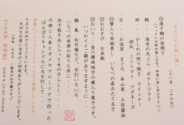 お献立 七五三のお祝い膳 (600x408).jpg