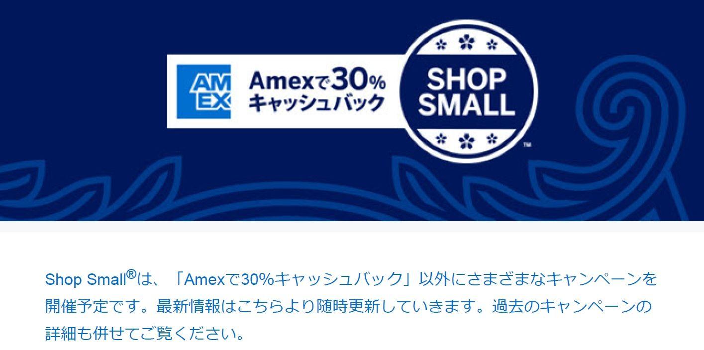 ショップ アメックス スモール アメックスのSHOP SMALLキャンペーンはトートバッグか30%キャッシュバック!