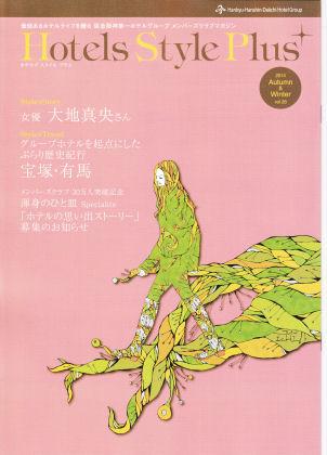 阪急阪神第一ホテルの会員誌2014年秋冬号の表紙