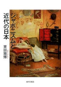 『ジャポニスムと近代の日本』2