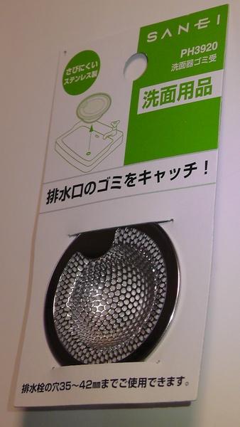 SANEI 洗面器ゴミ受け PH3920 ステンレス