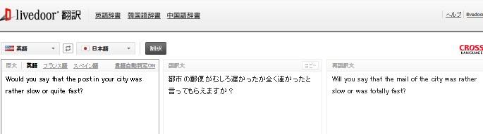 livedoor翻訳