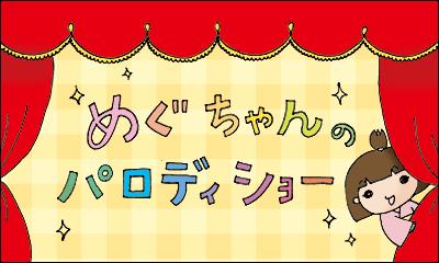 めぐちゃん_ドリフ01.jpg