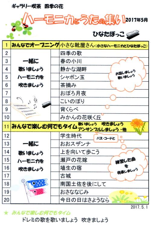 5月ハーモニカ.jpg