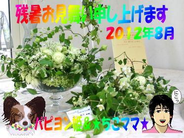 2012残暑見舞い_☆ちこママ☆さん