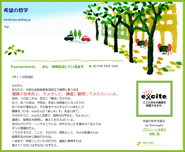miraihisho-24369108-2.png