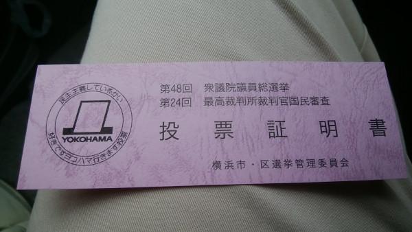選挙 投票証明書 横浜市