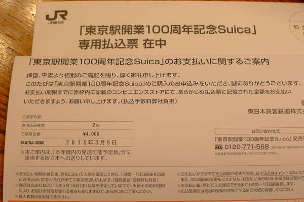JR東京駅開業100周年記念Suica.JPG