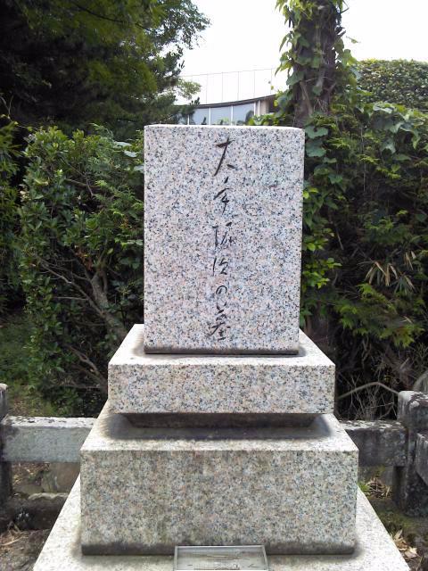 大手拓次の墓130717